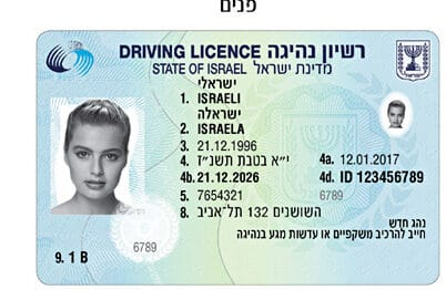 רשיון נהיגה ישראלי